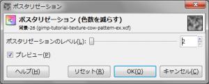 gimp-tutorial-texture-cow-pattern-ex-2-1-posterize-dialog.png