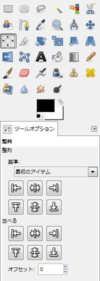 <p>「整列ツール」のツールオプションが現れる。</p>