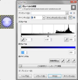 gimp-tutorial-tools-levels-color-variations-ex-blue-dialog.png