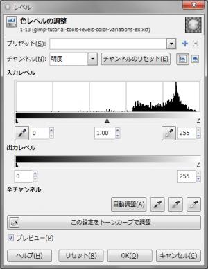 gimp-tutorial-tools-levels-color-variations-ex-dialog.png