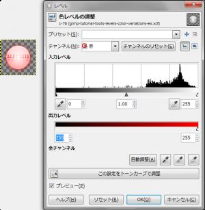 gimp-tutorial-tools-levels-color-variations-ex-red-dialog.png