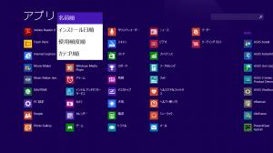 Windows 8 アプリ 並べ替え