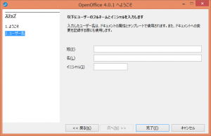 OpenOffice 4.0.1 へようこそ