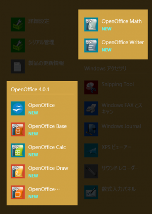 「Windows8.1」の全てのアプリケーションを表示させた画面上の「OpenOffice 4.0.1」のショートカット