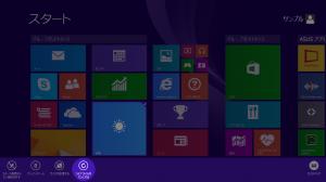Windows 8 におけるライブタイルのオン/オフ切替