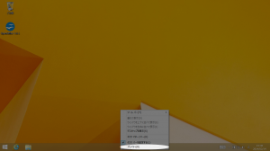 Windows 8 のデスクトップ画面のタスクバー