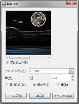 gimp-filters-edge-edge-dialog