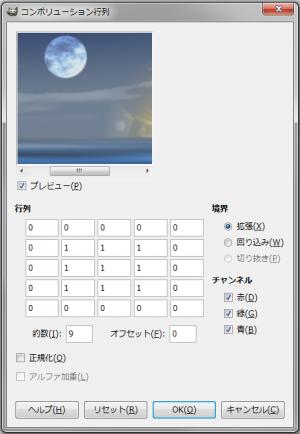 gimp-filters-generic-convmatrix-dialog-blur