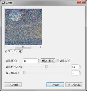 gimp-filters-noise-randomize-hurl-dialog