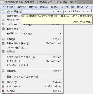 gimp-tutorial-edgeSpiralButton-file-new