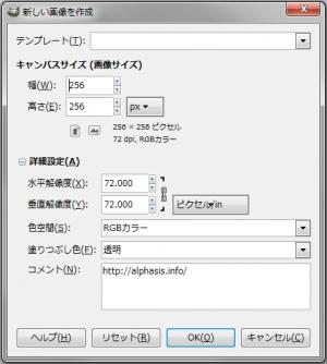 gimp-tutorial-edgeSpiralButton-file-new-dialog