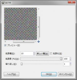 gimp-tutorial-edgeSpiralButton-filters-noise-randomize-hurl-dialog
