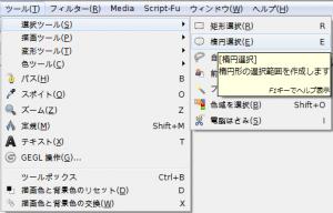 gimp-tutorial-edgeSpiralButton-tool-select-ellipse