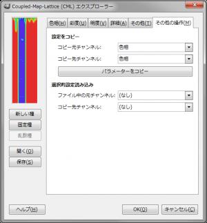 gimp-filters-render-cml-explorer-dialog-MiscOps