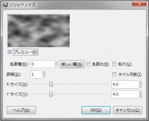gimp-filters-render-difference-clouds-dialog