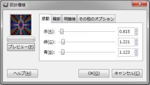 gimp-filters-render-diffraction-dialog