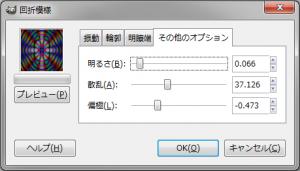gimp-filters-render-diffraction-dialog-OtherOptions