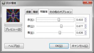 gimp-filters-render-diffraction-dialog-SharpEdges