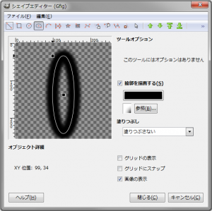 gimp-filters-render-gfig-ex-CreateEllipse