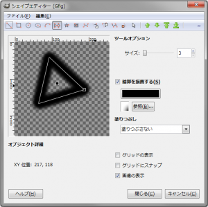gimp-filters-render-gfig-ex-CreateRegularPolygon