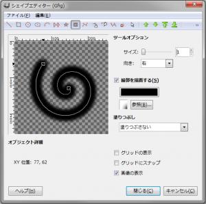 gimp-filters-render-gfig-ex-CreateSpiral-1