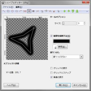 gimp-filters-render-gfig-ex-CreateStar