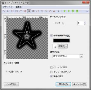 gimp-filters-render-gfig-ex-CreateStar-5