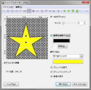 gimp-filters-render-gfig-ex--CreateStar-5--Fill-Yellow--ShowGrid--SnapToGrid--Stroke-Yes--Brush-1Pixel