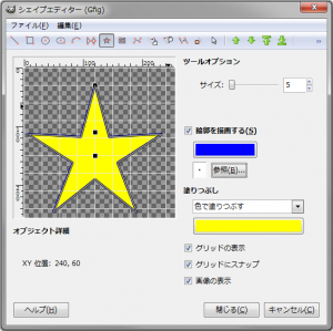 gimp-filters-render-gfig-ex--CreateStar-5--Fill-Yellow--ShowGrid--SnapToGrid--Stroke-Yes-blue--Brush-1Pixel