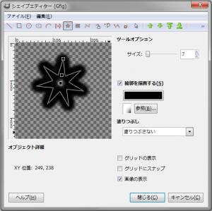 gimp-filters-render-gfig-ex-CreateStar-7