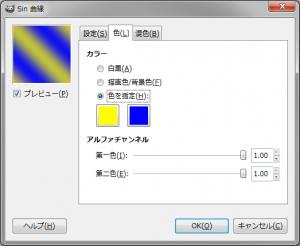 gimp-filters-render-sinus-dialog-colors