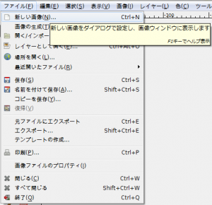 gimp-tutorial-hexagonBackground-file-new