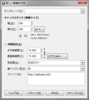 gimp-tutorial-lineFlameBackground-file-new-dialog