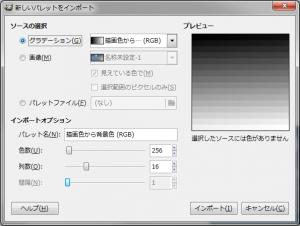 gimp-window-dockableDialogs-palette-dialog-importPaletteDialog
