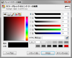 gimp-window-dockableDialogs-palette-dialog-paletteEditorDialog-EditColor-dialog