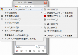 gimp-window-dockableDialogs-palette-dialog-paletteEditorDialog-tabMenu