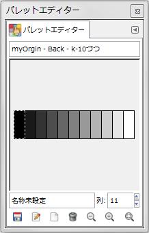 gimp-window-dockableDialogs-palette-dialog-paletteEditorDialog