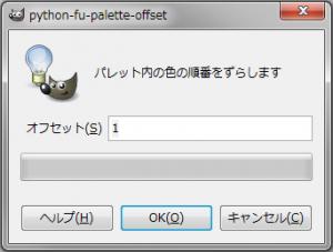 gimp-window-dockableDialogs-palette-dialog-python-fu-palette-offset-dialog