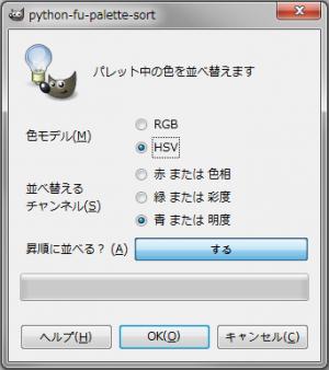 gimp-window-dockableDialogs-palette-dialog-sortPaletteDialog