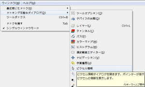 gimp-window-dockableDialogs-pointerInfo