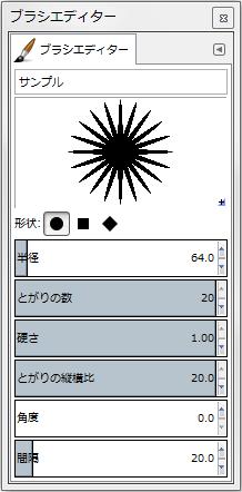 gimp-brushEditorDialog-setting--Shape-Circle--Spikes-20--Hardness-100--AspectRatio-20
