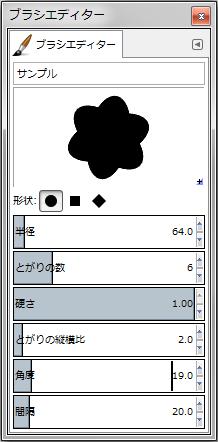 gimp-brushEditorDialog-setting--Shape-Circle--Spikes-6--AspectRatio-20--Angle-19