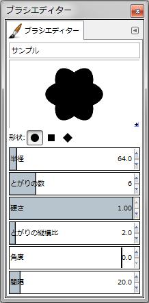 gimp-brushEditorDialog-setting--Shape-Circle--Spikes-6--AspectRatio-20