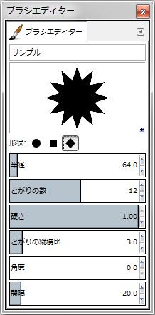 gimp-brushEditorDialog-setting--Shape-diamond--Spikes-12--Hardness-100--AspectRatio-30