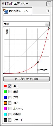 gimp-dynamicsEditorDialog-ex-detail-Spacing-3-Curve