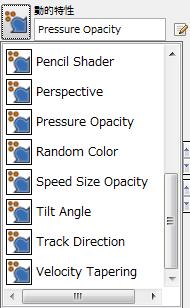 gimp-tools-paint-paintbrush-toolOptionDialog-dynamics
