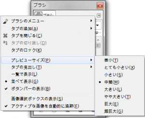 gimp-window-dockabledialogs-brush-dialog-menu-previewSize