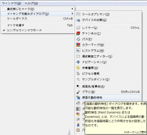gimp-window-dockabledialogs-dynamics